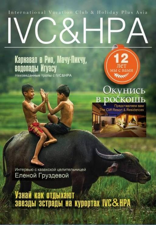 Журналы IVCHPA